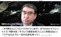 #河野さんにブロックされています   河野太郎が山本太郎氏のような街宣やるなら反対派の意見は聞きませんね?