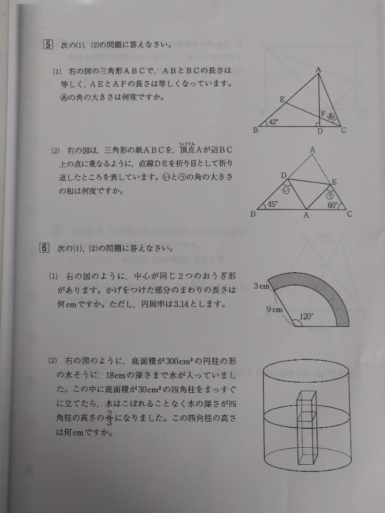 この算数の問題を、解説してください。