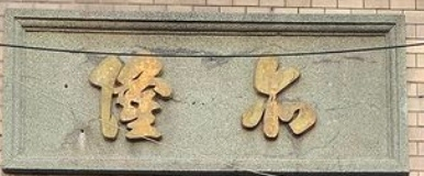 台湾の迪化街にある雑貨屋さんなんですが、この店の名前何と読むか分かる方いらっしゃいますか? 自分でも検索してみましたが、分からなかったので分かる方いましたら、教えていただきたいです。