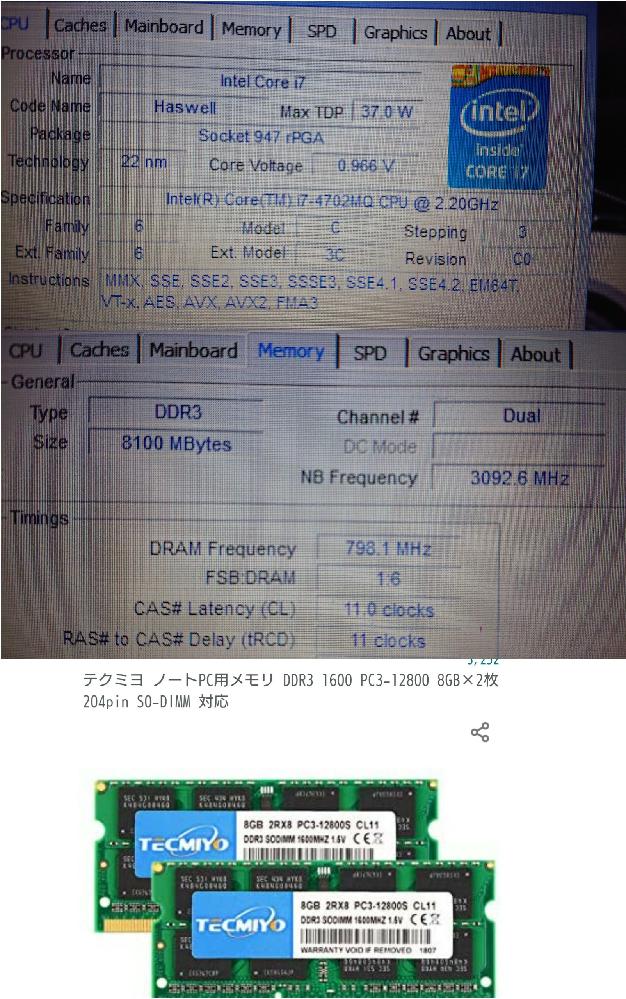 ノートパソコンの動きが鈍いです。 タスクマネージャーを見てもやはりメモリ一杯一杯で余裕が全くありません。 そこでメモリを増やしたいと考えています。 というものの、いまだにパソコンに詳しくもなれず、このノートパソコンに適合するメモリの判別も自信を持って出来ません。 とりあえず、CPU-Zというソフトで見たパソコンの現状と、Amazonでワード検索したもので「このメモリはどうだろう?」と思ったものを添付します。 ご助言宜しくお願いします。