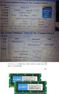 ノートパソコンの動きが鈍いです。 タスクマネージャーを見てもやはりメモリ一杯一杯で余裕が全くありません。 そこでメモリを増やしたいと考えています。 というものの、いまだにパソコンに詳しくもなれず、このノートパソコンに適合するメモリの判別も自信を持って出来ません。 とりあえず、CPU-Zというソフトで見たパソコンの現状と、Amazonでワード検索したもので「このメモリはどうだろう?」と思ったも...