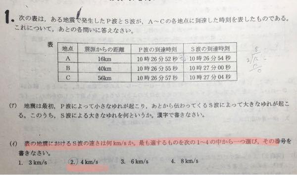 理科 地震 距離 この問題の(イ)が分かりません。答えは4km/sなんですけど、どうしてそうなるのか教えてください。