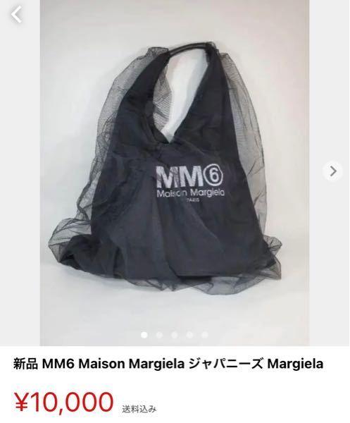 こちらのマルジェラのバッグは偽物でしょうか? 同じ出品者の方が8700円で買い取られたりしています。 タグなどの写真も乗っておらず、とても可愛いと思い購入したいと思ったのですが、なかなか調べても...