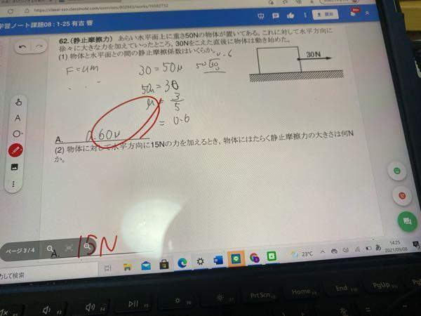 至急お願いします。 物理基礎の問題です。この(2)の求め方を教えていただきたいです。お願いします。