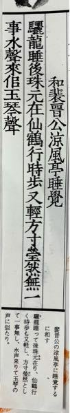 この漢詩の作者は誰ですか?