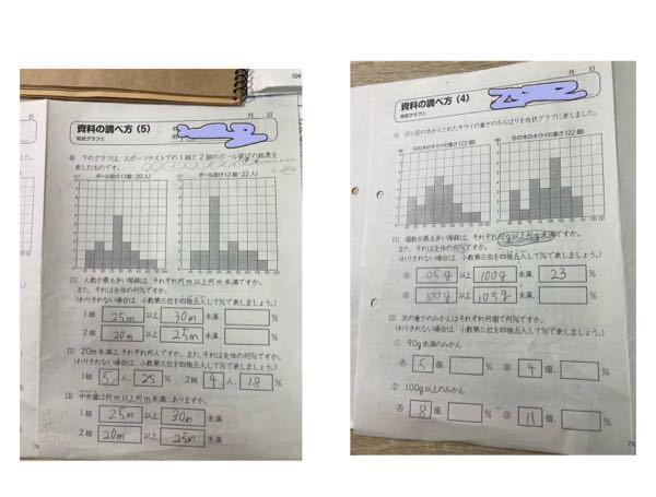 お願いします! 算数、資料の整理の問題 小6算数の資料の整理の 問題がわからないので おしえていただきたいです。 書いてる部分間違ってるかもしれません。