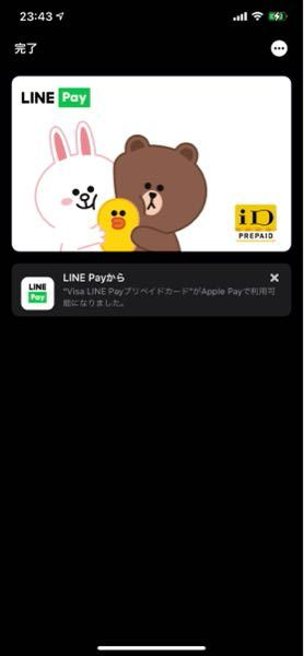 LINEのアプリからWalletに作ったのですがこれを使うにはIDでと伝えるのですか?それともLINEPayでと伝えるのですか? また、チャージはLINEアプリやLINEpayのアプリからすれば...
