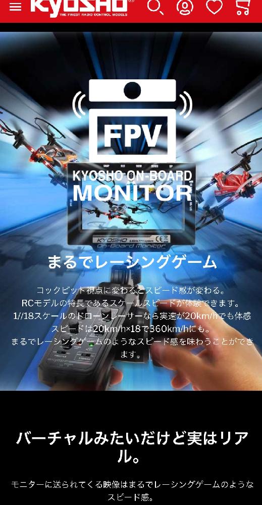 KYOSHOのHPに ラジコン自動車・ドローンに搭載する FPV一人称視点飛行(操縦)システム が載っていました。 実際のラジコン自動車サーキットで、このシステム または 普通のドローン用FP...