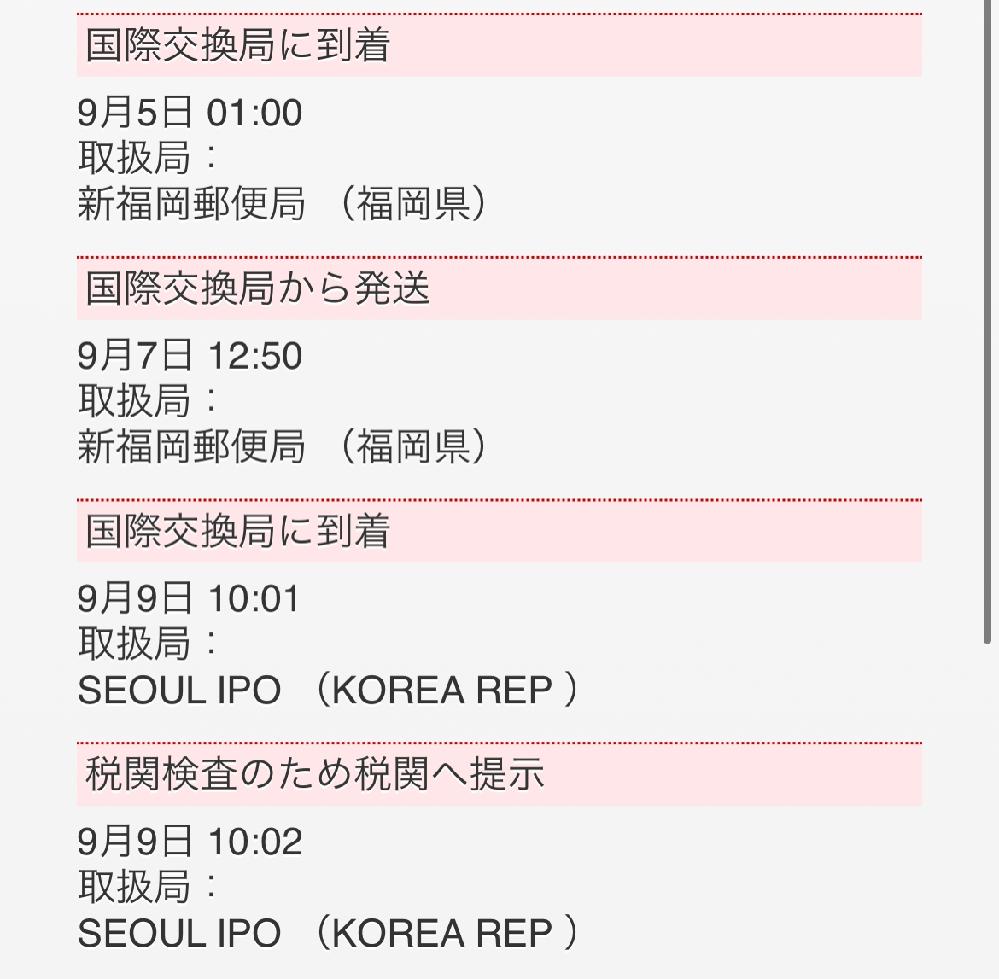 先日日本から韓国にいるお友達にEMSプレゼントを送りました。現在税関検査のため税関に提示になっています。 その際のインボイスの記入欄が少なく書ききらないのでいくつか記入していないものがあります。またその記入漏れの物は昔に買った筆箱、コップ、キーホルダーで値段も分からなかったのですが、個数も確認されるということだったので個数の記入はしておいた方がよかったでしょうか?税関に引っ掛かり返ってきたりしますか?ちゃんと相手に届きますか?