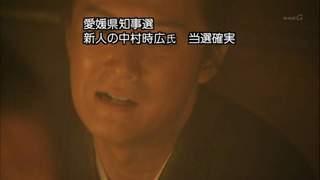 ドラマ「龍馬伝」の最終回みたいな「当選確実」みたいなトラブル事件はありますか? 龍馬暗殺の寸前で「当選確実」です。