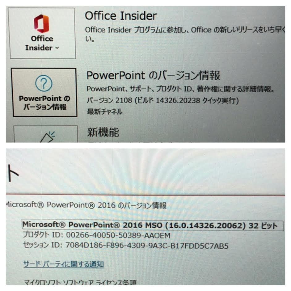 自分の使っているPowerPoint のバージョンが分かりません。ネットで確認の仕方を調べたのですが、 ファイル→アカウントででてきたのが上の写真、上の写真の「PowerPointのバージョン情報」と書かれた箱をクリックしてでてきたのが下の写真です。 上の写真には「バージョン 2018」と書かれており、下の写真には「2016MSO」と書かれています。 どちらが、このPowerPoint のバージョンでしょうか?