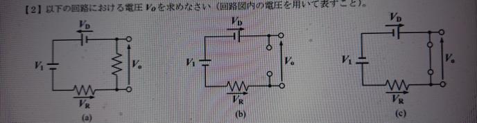 3つの電圧v0の求め方を教えてください。