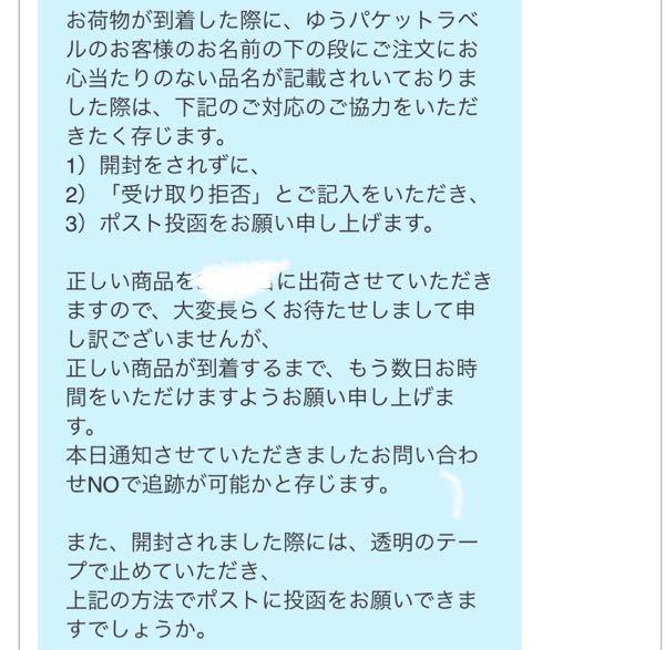 Qoo10の返品について こう返事が来たのですが、届いたダンボールのところに受け取り拒否って書くんですか? また、商品開封はしてないんですけど、ダンボールは開けてしまいました。 これは普通の...