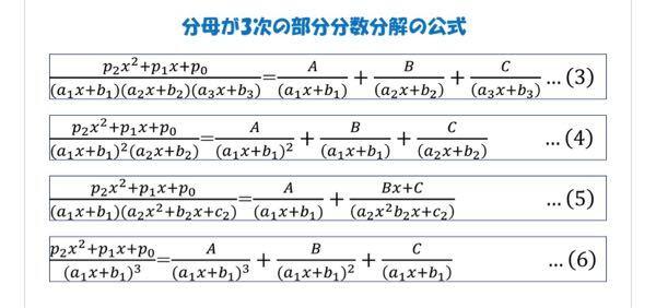 高校数学 部分分数分解について なぜ(5)の公式だけ分子にxが入っているのでしょうか?