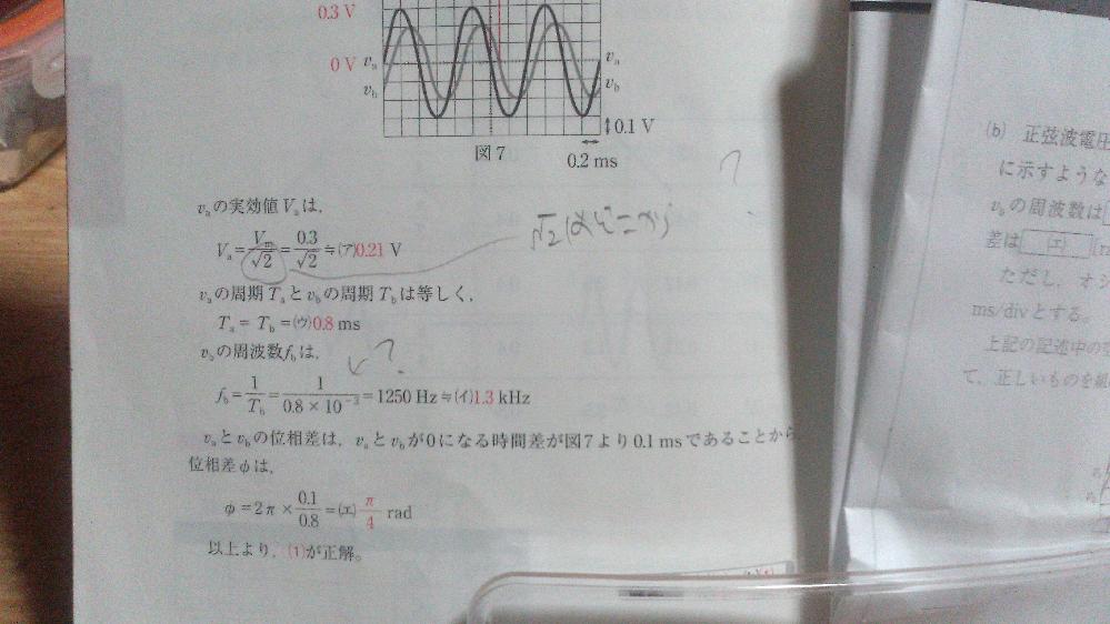 みんなが欲しかった!電験3種理論の問題集の432ページなのですが、(b)の問いの、√2というのは何処から出てくるのでしょうか? あと、なぜ1/0.8×10⁻³=1250Hzになるのでしょうか? わかる方教えてください。