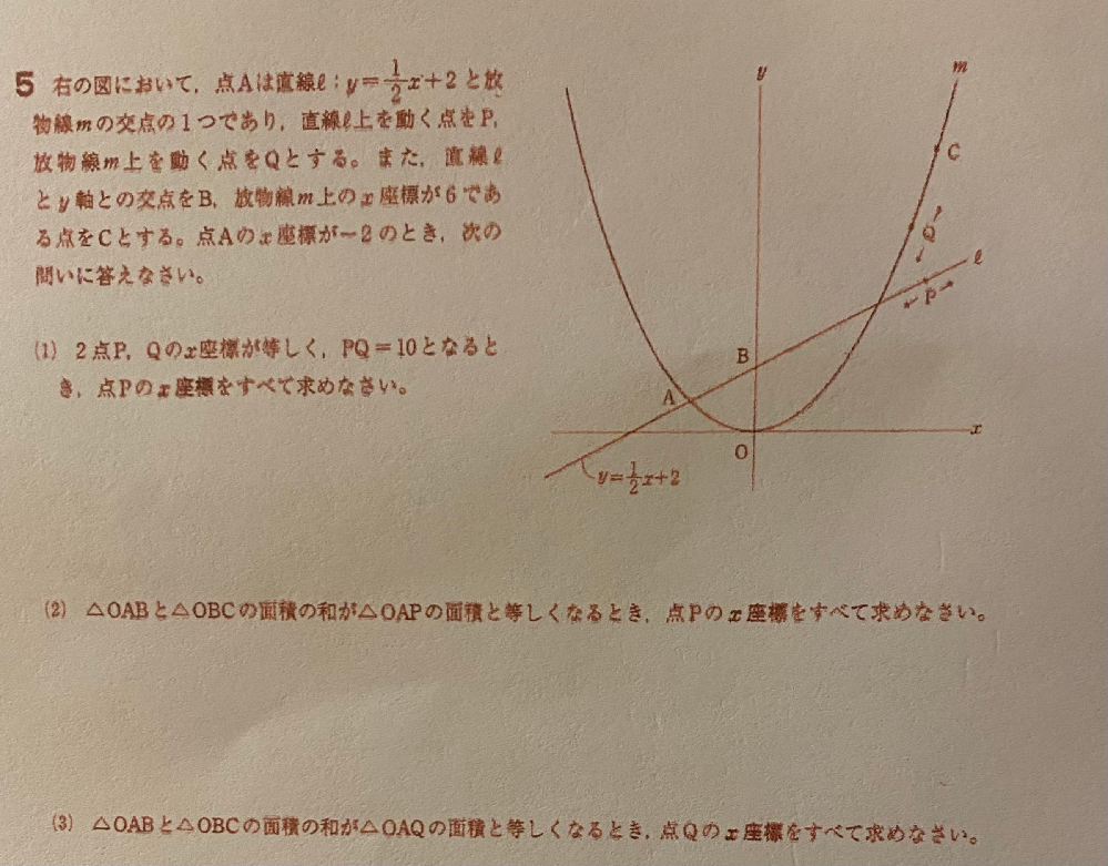中3の関数の問題です。 (1)は解けたのですが、(2)と(3)が分かりませんでした。どなたか解説お願いします。