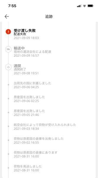 アリエクで購入した商品の追跡番号を見たとこら受け渡し失敗と書いておりました。これは届かないのでしょうか?