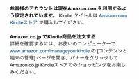 Kindleで電子書籍読みたく、ブラウザのAmazonを使用しましたが、購入できませんでした。 以下のように表示されたのですが、結局どうすれば電子書籍が購入できるのかわかりません。    「お客様のアカウントは現在Amazon.comを利用するよう設定されています。KindleタイトルはAmazon.com Kindleストアで購入してください。  Amazon.co.jpでKindle商品...