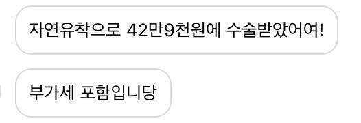 韓国語に翻訳お願いします。 整形について韓国の方に聞いてる際に帰ってきた返事です。日本円にするといくらかも教えていただきたいです