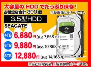 シーゲイド?シーゲード?シーゲート?よくわからないHDD買おうと思いますが最近は故障率は他のHDDメーカのWD、東芝、日立、日産、と比較して同じぐらいの故障率になったのでしょうか? ちなみに買うのは6TBと8TBです。