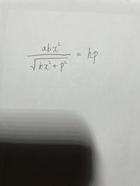 分母と分子にx^2がある式はどうやったらx=の形になりますか? 画像の式をx=の式に変形したいのですが、有理化して両辺に分母を掛けて…をやっても、根号の中と外にx^2が残ったままで上手くできそうにありません。  どなたか計算過程を教えてもらえると有難いです。