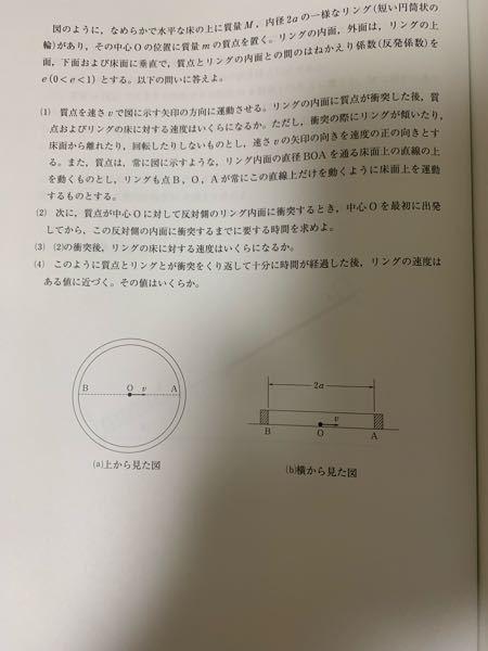 力学の問題です この問題を解いてください