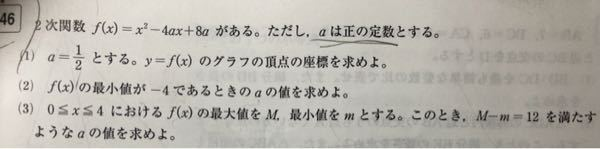 この問題の(3)についてです 0≦x<4におけるf(x)の最大値M最小値mについての場合分けは分かるんですがその後のM-m=12 についての場合分けがのやり方が分からないので解説お願いします 問題の二次関数であるf(x)=x²-4ax+8aは平方完成するとf(x)=(x-2a)²-4a²+8aです また最大値Mについての場合分けは 0<2a≦2 すなわち 0<a<1のとき M=f(4) 2≦2a すなわち a≧1とき M=f(0) 最小値mについては 0<2a≦4 すなわち 0<2a≦2のとき m=f(2a) 4<2a すなわちa>2のとき m=f(4) となります