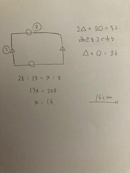 小6算数 比の問題です 縦:横が 5:8 の四角形の周の長さが52cmのとき、この四角形の横の長さを求める 説明下手でどう解説したらわかってもらえるのかわかりません すごくわかりやすい説明をお願いします