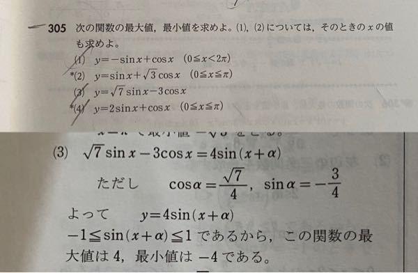 数Ⅱの三角関数の問題です (3)について質問したいのですが cosの値が正、sinの値が負なのに 合成をするとどうしてアルファは(X+アルファ) になっているのでしょうか? よく分からないので教えてください