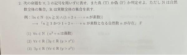 この画像の問題の(2)の具体的な数字を入れた時の結果と(3)の反例をお願いします。