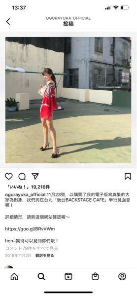 この写真の赤い服は、何という種類の服か教えてください。ちなみに小倉優香さんのInstagramに乗っていた写真です。
