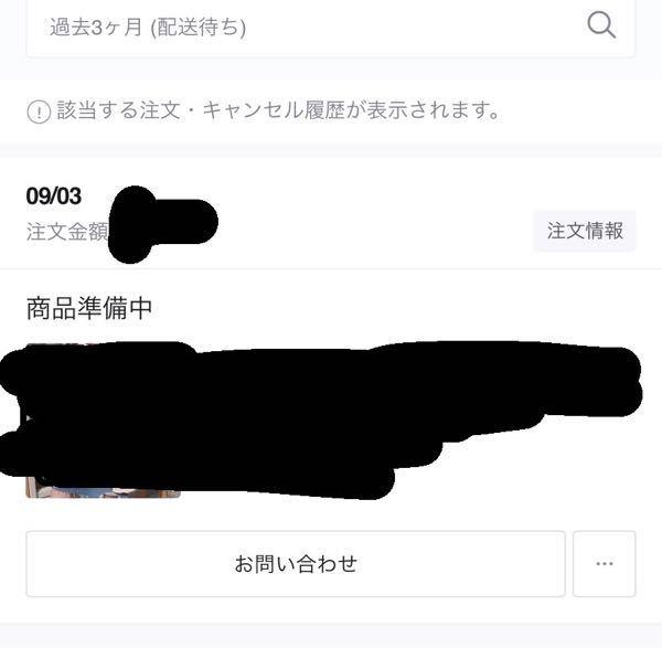 至急 Qoo10で買い物をしました。 1週間経っても発送すらされないんですがこれって 10月には届くんですか? 遅すぎませんか。 メール送っても返ってきません。