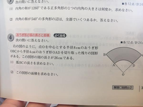 中学3年生です。 大問4の所の弧の解き方が解説を見ても分かりません。 優しい方教えてくださいm(_ _)m