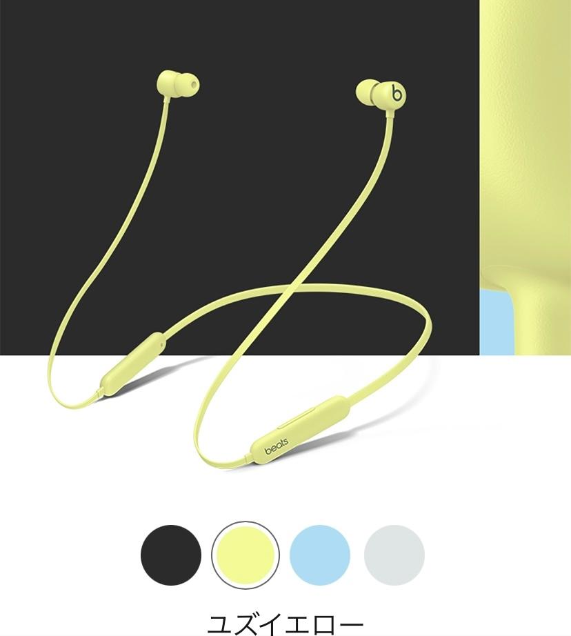 BeatsFlexを買おうと思っているのですが、どの色がオシャレですか? おすすめの色を教えて下さい! 下の写真は黄色ですが他にも黒、水色、グレーがあります。