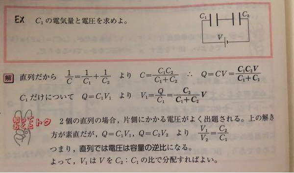 物理のエッセンス電磁気の問題について質問です。 最初のQはどこのQのことを言っているんですか? また、そのQとC1のQが同じ理由も分からないので教えて頂きたいです。