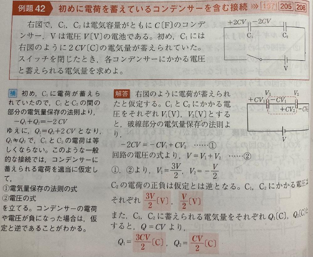 コンデンサーです、この画像の問題で、V2が負の値で出たということは、電池の右側からC2に繋がっている側よりもC1とC2の間の方が電位が低いということですか? もしそうなるのならばC2は電池のよう...