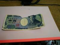 この紙幣切れてます。使えますか。もし使えるとしたら交換は銀行ですか。