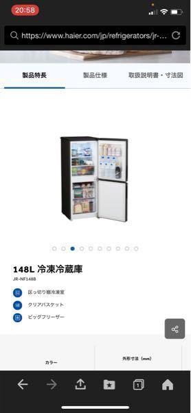 ※家電に対して大変に無知です Haier(ハイアール)の冷蔵庫148L(写真添付)の購入を検討してます ・冷凍庫が広く、引き出し式である ・150L前後 ・上に電子レンジが置ける ・そこそこの省エネ性能 であれば他のメーカーでも良いのですが、自分で調べた限りではハイアールかツインバードかと言ったところでした… 三洋電機が吸収されてる中国メーカーなのは存じ上げていますが、実際故障等のトラブルはどんな状況か、評判はどうか知りたいです ご存知の方がいたら教えてください