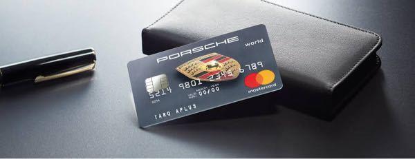 ポルシェカード ポルシェ911買ったのでついでにポルシェカード(クレジットカード)を作りたいのですがどうやって申し込めば良いですか?ポルシェのディーラーですか?