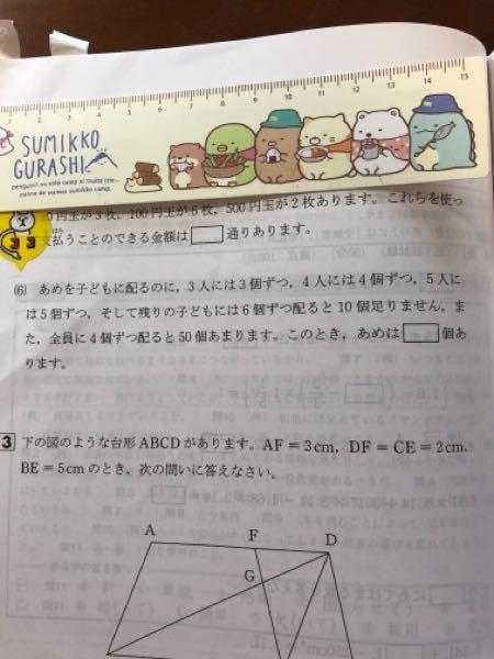 中学受験、算数の問題です。 (6)あめの数の問題です。過不足算? 面積図を使うのか、その他の考え方があるのか等、教えてください。 わかりやすい解説をどうか宜しくお願い致します。