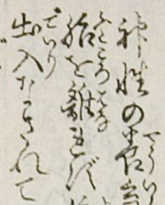 崩し字です 漢字を教えてください 「ふところ」 なんて書いてありますか?