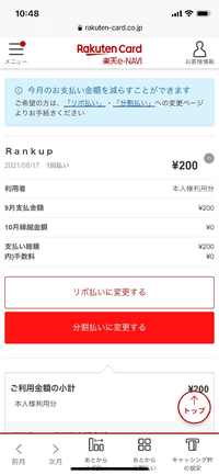 楽天カード、先日2枚目を取得しました。 1回も使っていないのに、 なぜか200円の請求がありました。 Rankupという名前でした。 検索してもなかなか出てこなく、200円のために電話で問い合わせるのもめんどくさいのでどなたかご存知の方がいらっしゃったら教えてください。 よろしくお願いいたします。