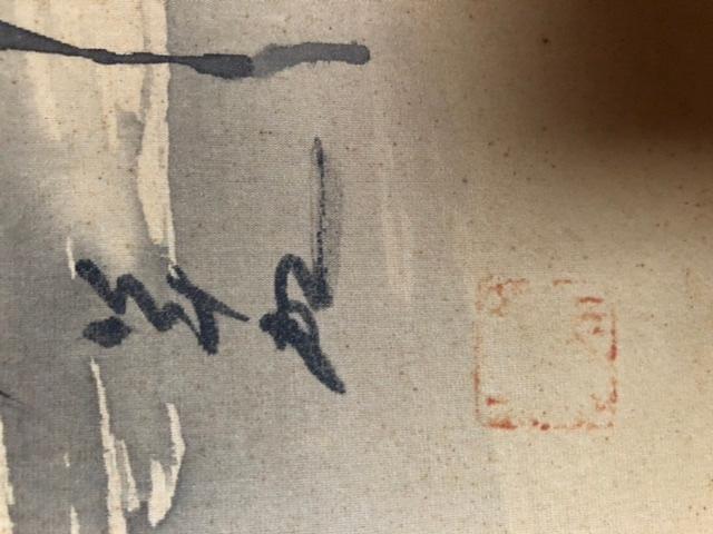 実家にある虎の掛軸ですが、署名と落款が読めません。。。詳しい方がいらっしゃいましたらご教授いただけませんでしょうか。