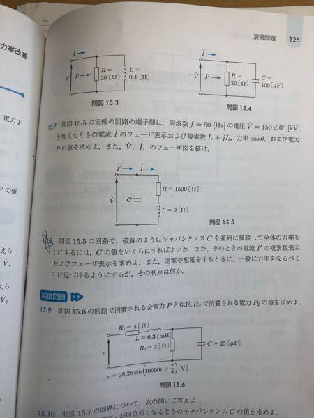 電気回路についてです。 15.8を教えてください。