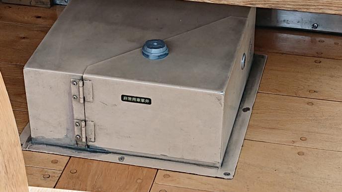 SL人吉に乗っているのですが、展望室に【非常用車掌弁】と書いてある箱があります。 どういう時に使うのですか。