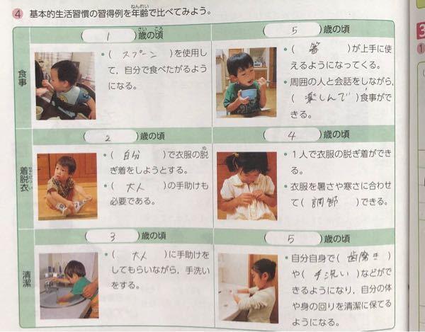中3家庭科のワークの答えを教えて下さいm(_ _)m 年齢の所が分かりません。よろしくお願いします。