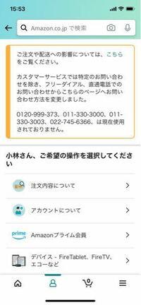 Amazonの返品・交換の仕方を教えてください。 今日注文した商品とは全く別の物が届きました。ネットでやり方を調べたら注文履歴から出品者に連絡するらしいのですが、自分の画面にはその欄はありません。 返品の手続き方法にも返品受付センターではこの商品のお手続きを承れませんと、出てきます。 なのでAmazonに問い合わせしようとしたら写真の様な物が出てきました。どのようにすれば良いのでしょか?