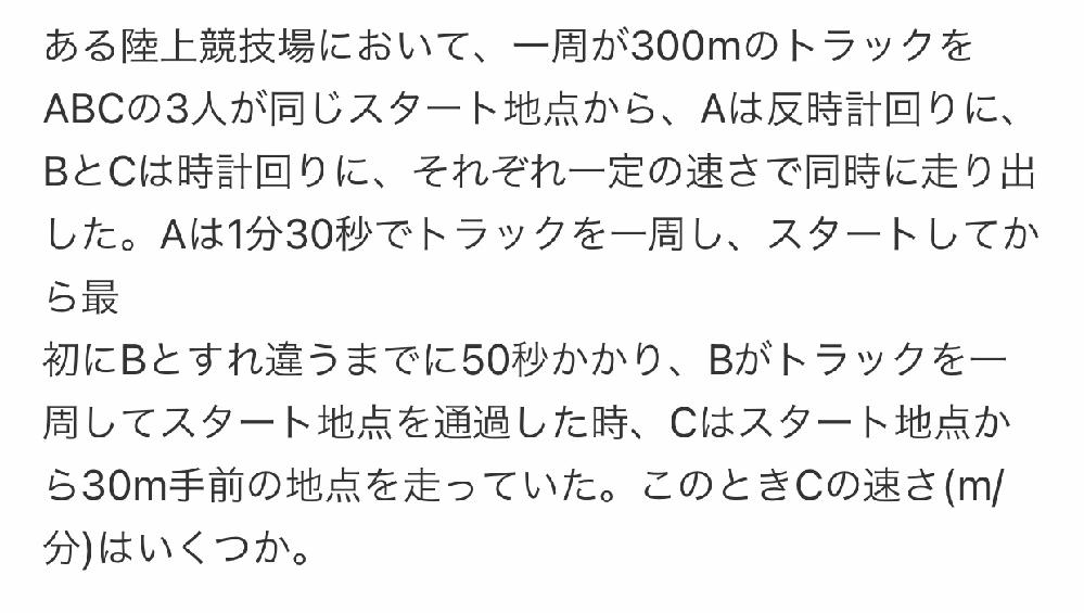 画像の問題でわからない点があります。 解説 ↓ Aの速さ 300÷1.5=200m分 距離の比 スタート地点をS、AB出会う点をPとすると s→p : p→s =50:40=5:4 Aの速さ:...