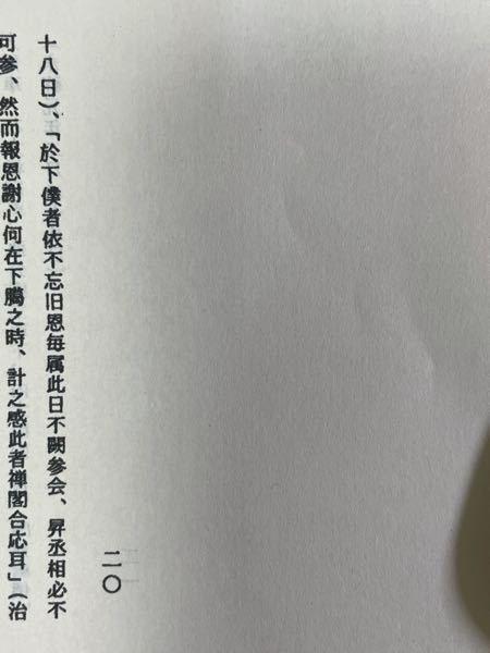 小右記です。 写真の 於下〜応耳 までの現代語訳を教えてください!