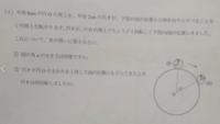 中学受験の算数の問題です。 円に関する問題ですが、解説と回答をお願い致します。  お手数をお掛け致しますが、どうぞよろしくお願い致します。